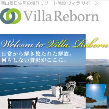 【提携サービス】海洋リゾート施設 「ヴィラリボーン」 提携サービスのお知らせ