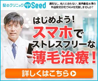 【薄毛撲滅】AGAクリニック 提携サービス