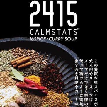 【2415カレースープ】やっぱり想像以上に美味しくて簡単に15種類の栄養がとれる件