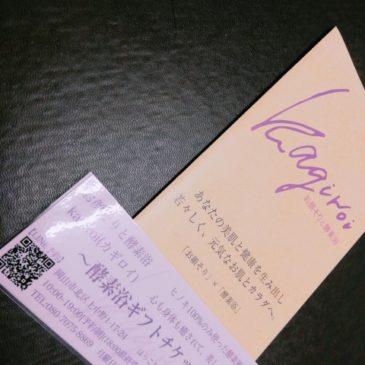 酵素風呂のギフトチケット